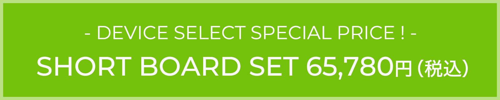 Shortboard set
